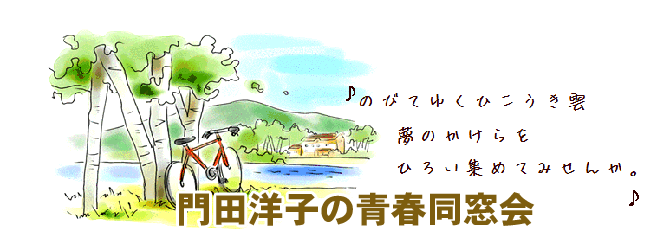 門田洋子の青春同窓会トップ画像