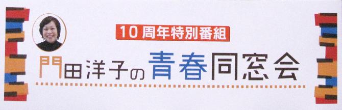 門田洋子の青春同窓会10周年記念トップ画像