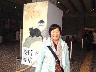菱田春草展の門田洋子