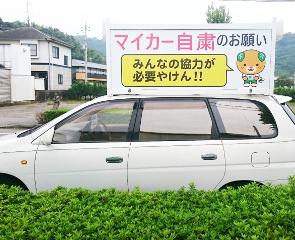 えひめ国体宣伝カー