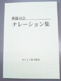 葬儀司会ナレーション集
