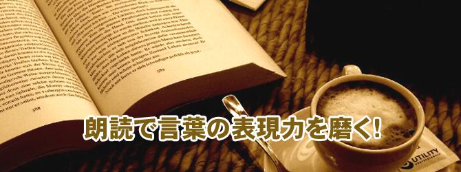 朗読教室トップ画像